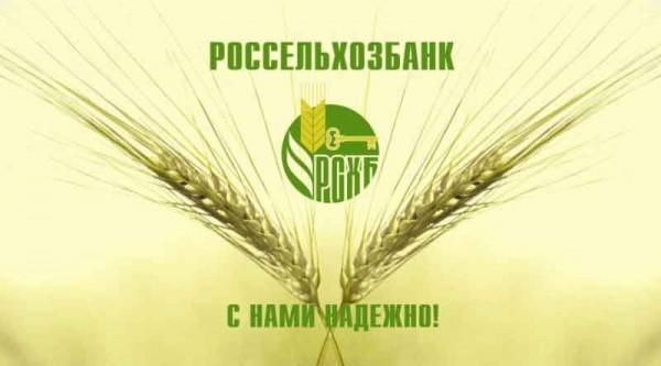 облигации россельхозбанка 2020 для физических лиц